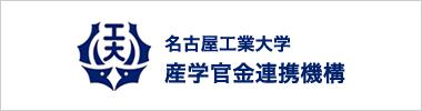 名古屋工業大学 産学官金連携機構